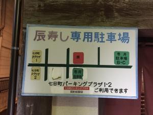 辰寿し 駐車場