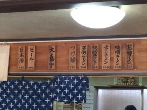 金ちゃんラーメン メニュー1