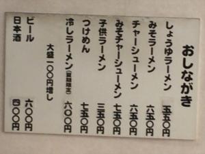 金ちゃんラーメン メニュー2
