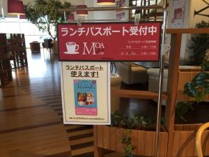 MOA cafe パスポート