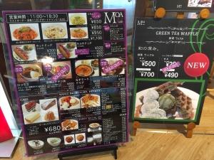 MOA cafe メニュー1