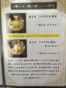 あるますーぷ メニュー4