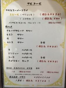 あるますーぷ メニュー10