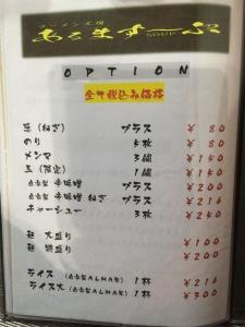 あるますーぷ メニュー11