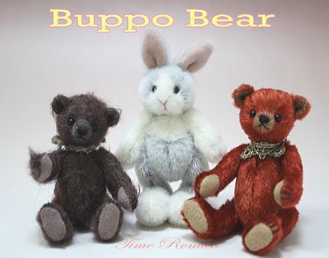 Buppo Bearさま