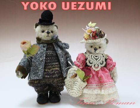YOKO UEZUMIさん