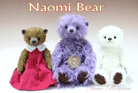 NaomiBear さま