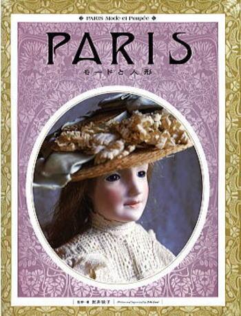 PARIS モードと人形