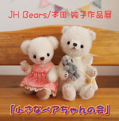 JH Bear