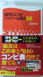 日刊コンピハイパー
