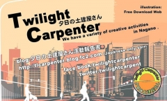 twilight carpenter