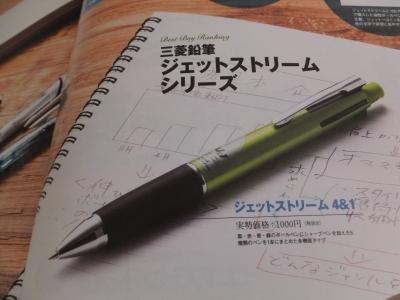 オススメボールペン