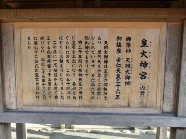 2015-1-10 伊勢神宮 070