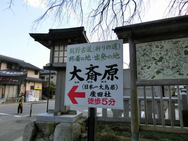 2015-1-11 熊野詣で 077