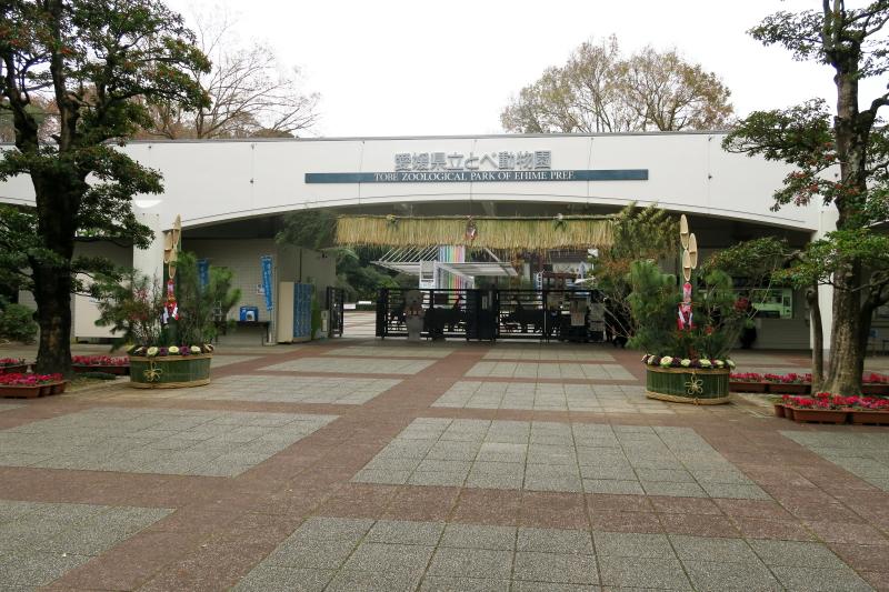 2015年1月の愛媛県立とべ動物園の入り口