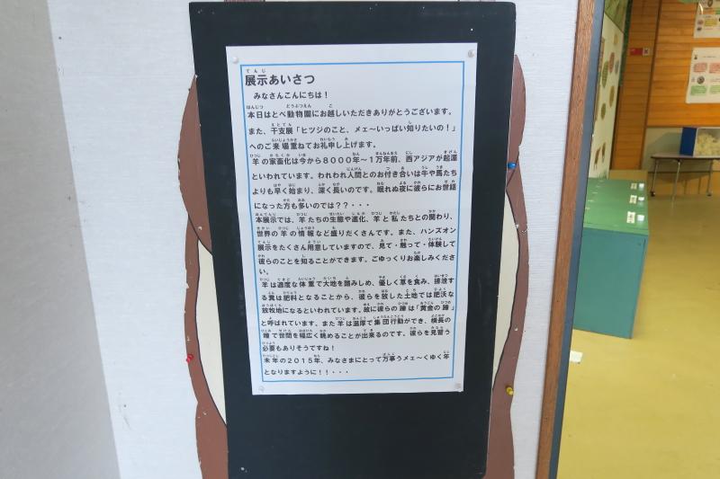 干支展「ヒツジのことめぇ~いっぱい知りたいの!」