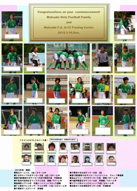 松戸ガールズ卒業証書2014年度-1