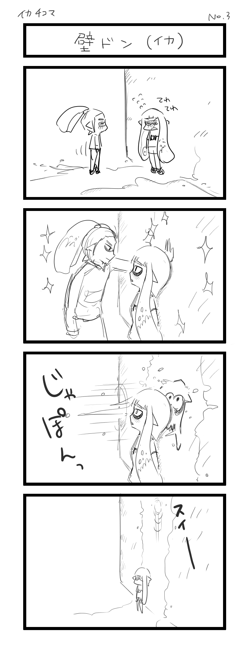 イカ四コマ 壁ドンイカ