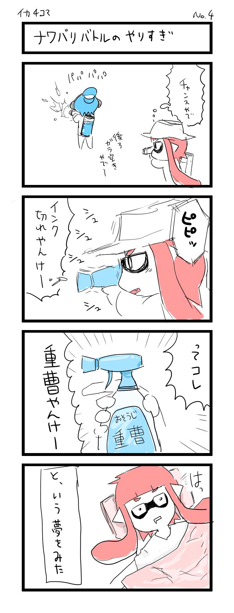 イカ四コマ4 重曹