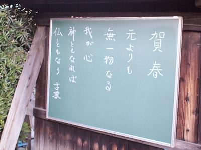 山門の黒板150101