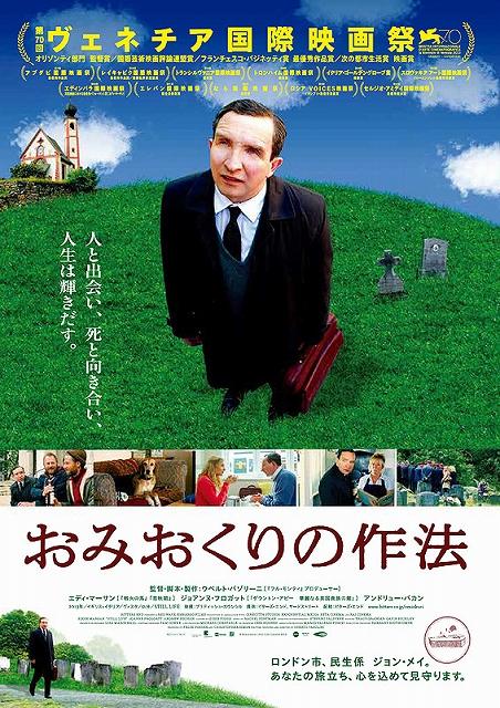 400映画おみおくりの作法