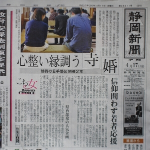 400いちえの会 静岡新聞