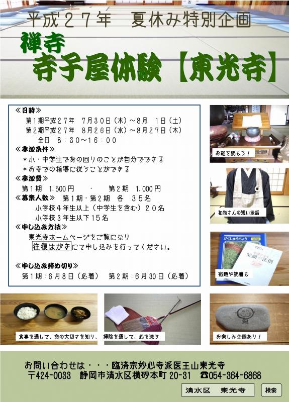 400寺子屋ポスター H27