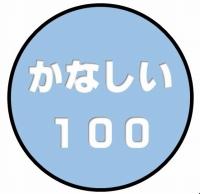 400うれしいことと悲しいこと02
