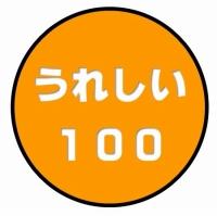 400うれしいことと悲しいこと01