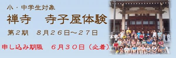500寺子屋体験 バナーH27002