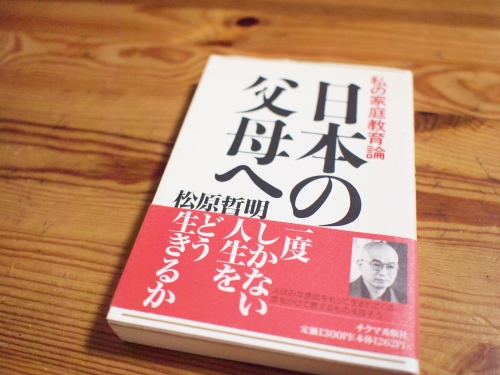 500日本の父母へ松原哲明