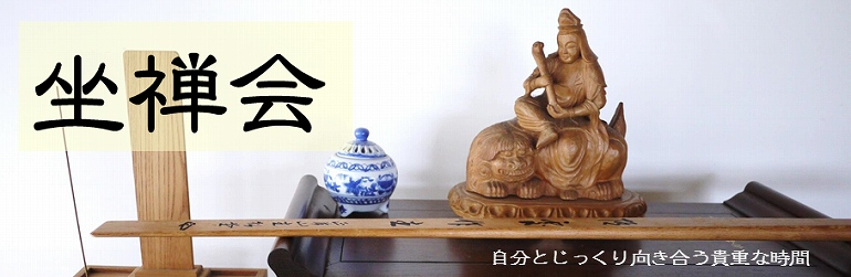 ホームページ坐禅会150227