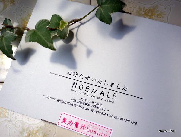 NOBMALE「美力青汁ビューティー」