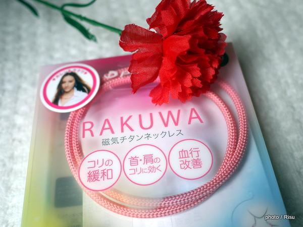 ファイテンRAKUWA磁気チタンネックレス母の日限定ギフトセット