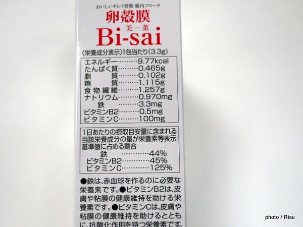 アルマード卵殻膜の美容スムージー「Bi-sai(美菜)」