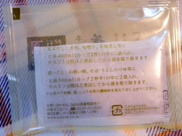 日本橋だし場「薫る味だし」