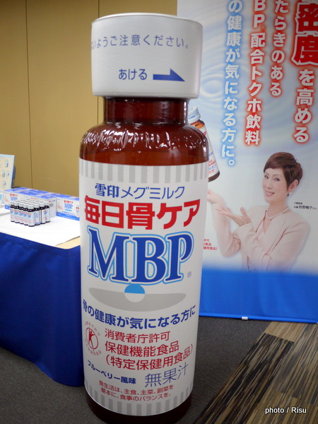 雪印メグミルク 毎日骨ケア「MBP」