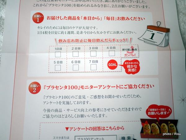 【プラセンタ100】1週間分(30粒)お試しチャレンジパック