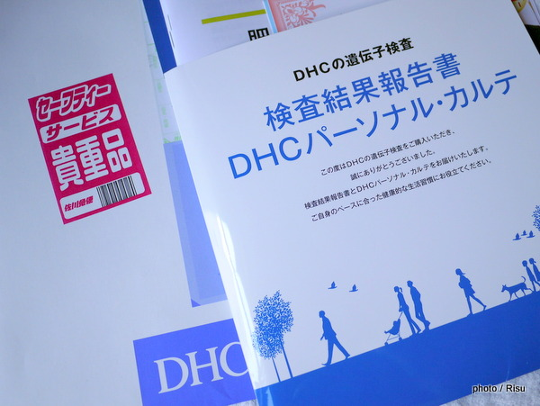 DHC遺伝子ダイエット対策キット 結果
