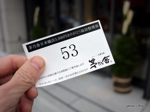 日本橋COREDO(コレド) 初売り