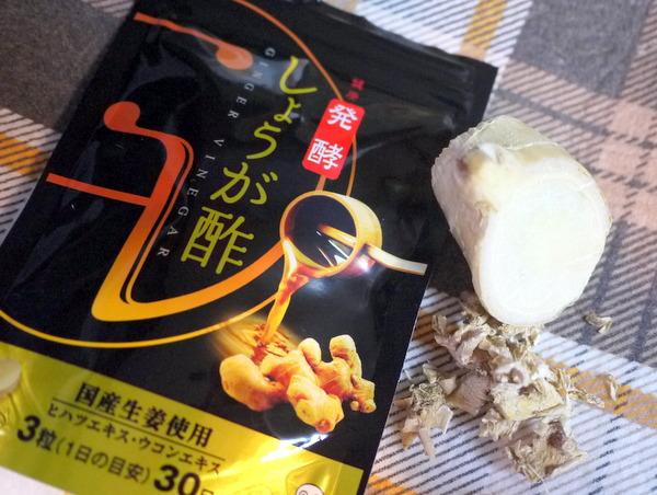 UHA味覚糖「生姜とお酢」タブレット」