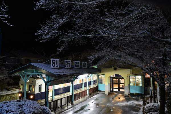 平成27年1月11日 上田電鉄別所線 別所温泉 7200系7255編成