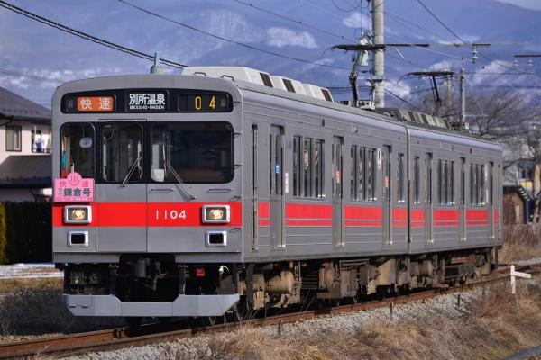 2015年1月31日 上田電鉄別所線 三好町~赤坂上 1000系1004編成
