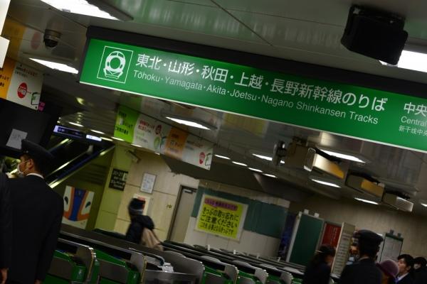 2015年3月1日 JR東日本東北新幹線 東京