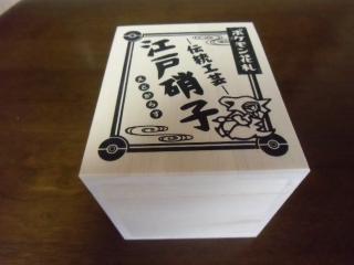 0405江戸硝子・木箱