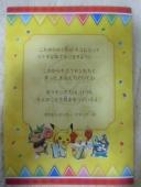 15-0416バースデーカード2