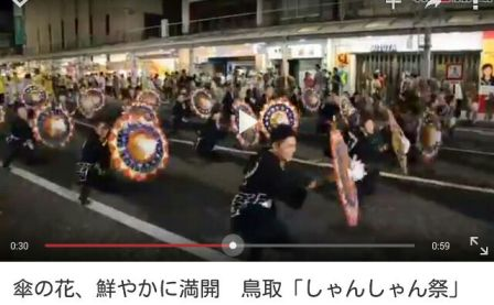 鳥取シャンシャン祭り