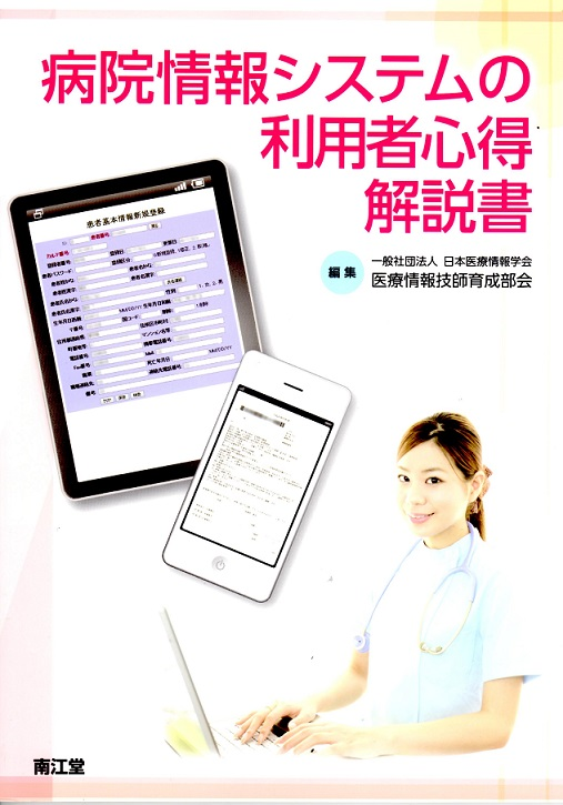 病院情報システム表紙img039