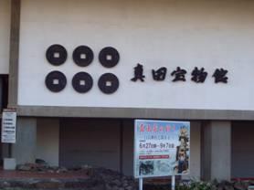 真田宝物館でも見かけた真田家の家紋