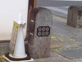 文武学校前・旧白井家表門付近で見た歩道脇の強固なコンクリートブロックに刻まれた六文銭